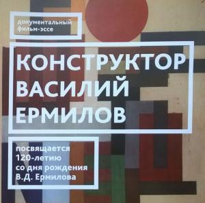 Ermilov cover
